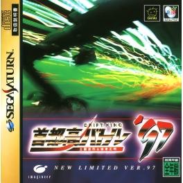 Syutokoh Battle '97
