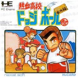 Kunio Kun Nekketsu Koukou Dodgeball Bu PC Bangai Hen