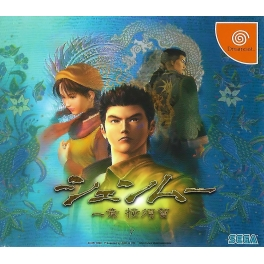 Shenmue (Jukebox Edition)