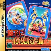 Sega Ages Rouka ni Ichidant-R