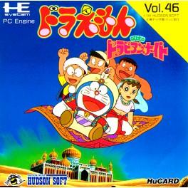 Doraemon Nobitano Dorabian Night