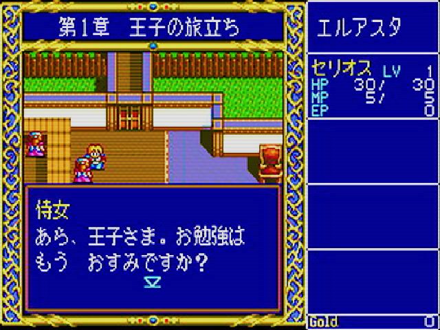 Dragon Slayer - Eiyuu Densetsu  (The Legend of Heroes) Img 02