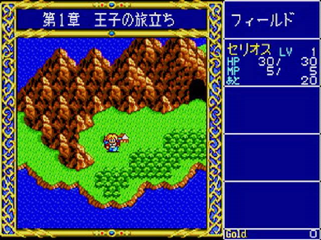 Dragon Slayer - Eiyuu Densetsu  (The Legend of Heroes) Img 03