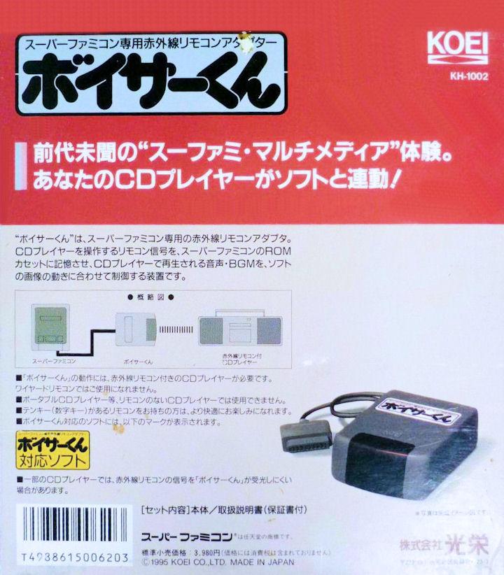 Koei Wireless Stereo System Super Famicom