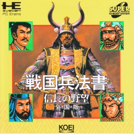 Nobunaga no Yabou Zenkoku Ban