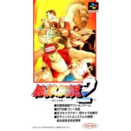 Garou Densetsu 2